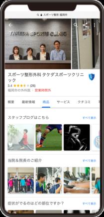 タケダスポーツクリニックのGoogleマイビジネスイメージ画像