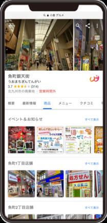 魚町銀天街のGoogleマイビジネスイメージ画像