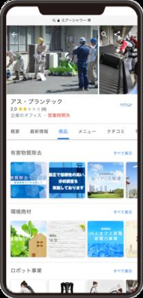 アス・プランテックのGoogleマイビジネスイメージ画像