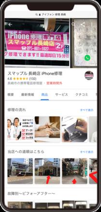 スマップル長崎店のGoogleマイビジネスイメージ画像