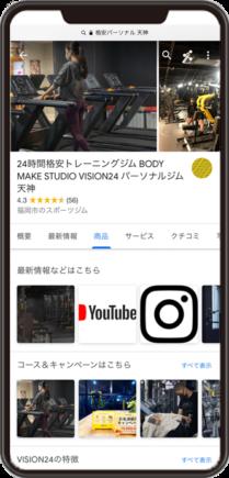トレーニングジム BODY MAKE STUDIO VISION24のGoogleマイビジネスイメージ画像