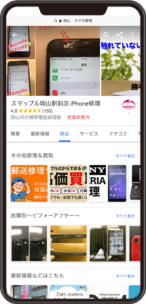 スマップル岡山駅前店のGoogleマイビジネスイメージ画像