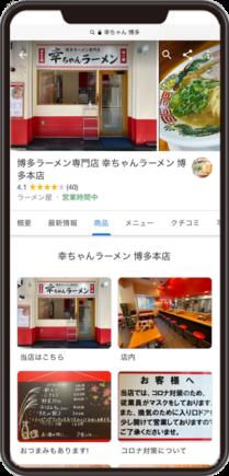 幸ちゃんラーメン 博多本店のGoogleマイビジネスイメージ画像