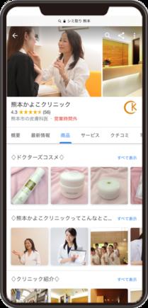 熊本かよこクリニックのGoogleマイビジネスイメージ画像
