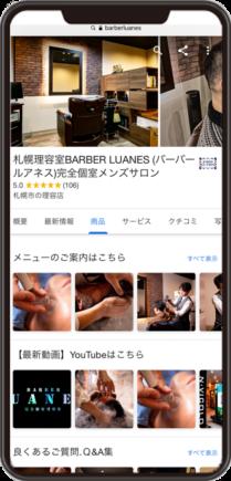 BARBER LUANESのGoogleマイビジネスイメージ画像