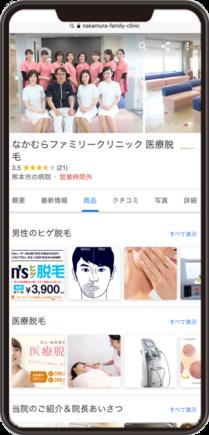 なかむらファミリークリニックのGoogleマイビジネスイメージ画像