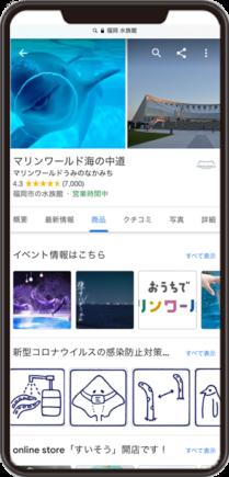 マリンワールド海の中道のGoogleマイビジネスイメージ画像