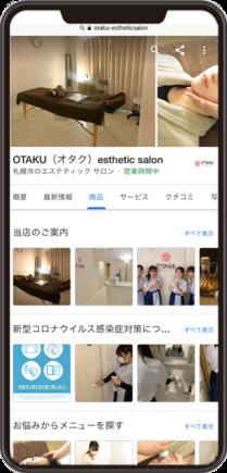 OTAKU esthetic salonのGoogleマイビジネスイメージ画像