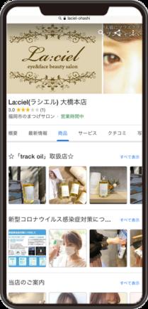 ラシエル大橋のGoogleマイビジネスイメージ画像