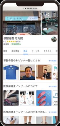 堺整骨院 志免院のGoogleマイビジネスイメージ画像