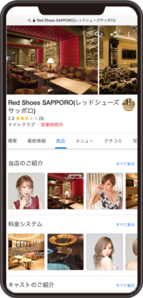 Red Shoes SAPPOROのGoogleマイビジネスイメージ画像